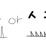 野球場の人工芝と天然芝の違いは?特徴やメリット・デメリットを比較!