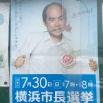 横浜市長選挙2017の結果速報と候補者の一覧!投票率や期日前投票も調査