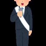 秦野市長選挙2018の結果速報や投票率は?立候補者(古谷・高橋)の公約も!