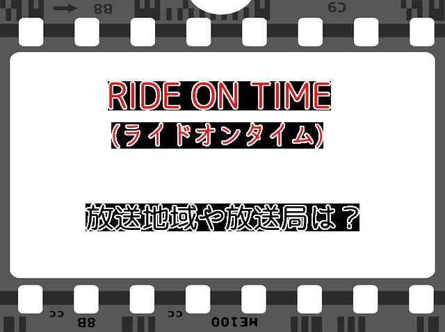 東海 テレビ ライドオン タイム