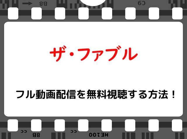 ザ・ファブル 映画 動画