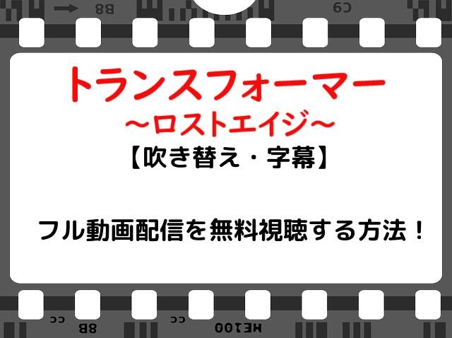 無料動画 トランスフォーマー