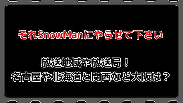 に 地域 放送 ください やらせ snowman て それ