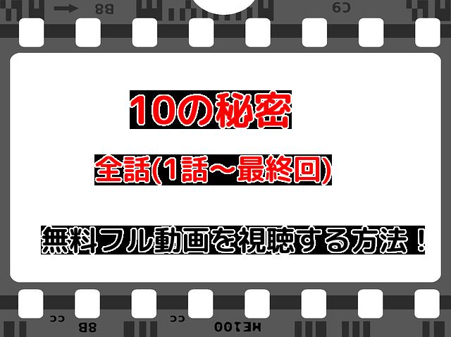 浦安鉄筋家族 ドラマ 見逃し 10話