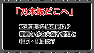 乃木坂どこへ 動画 dailymotion