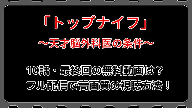 トップナイフ 無料 動画