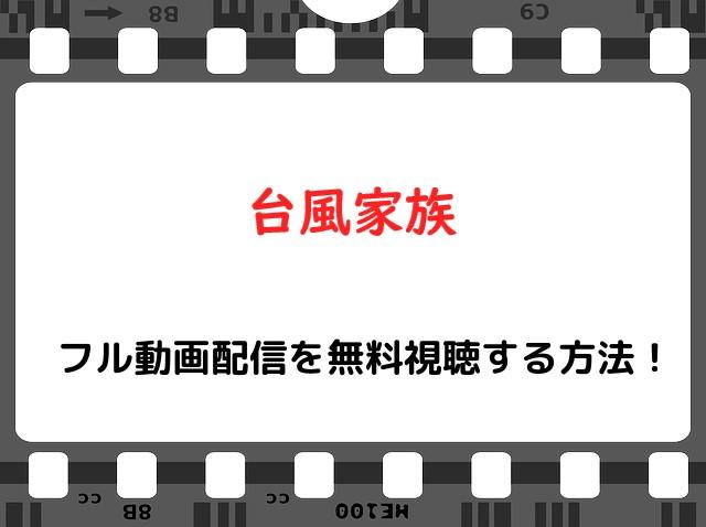 台風家族 動画