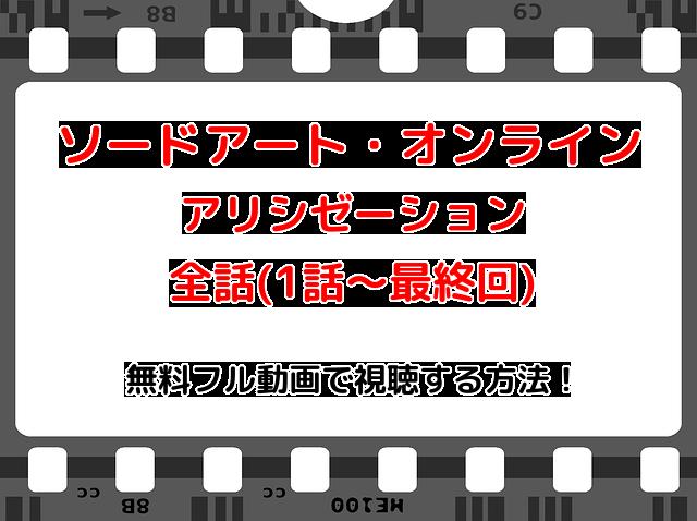 アート 無料 ゼーション ソード アリシ 動画 オンライン
