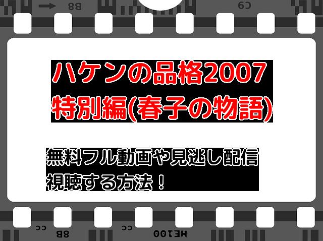 ハケンの品格2020 ドラマ 見逃し配信 8話
